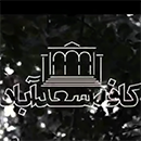 Cafe Saadabad-instagram post 2